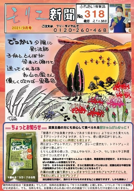 モリエ新聞318号 :グリーンタイプの菌ちゃんげんきっこ新発売