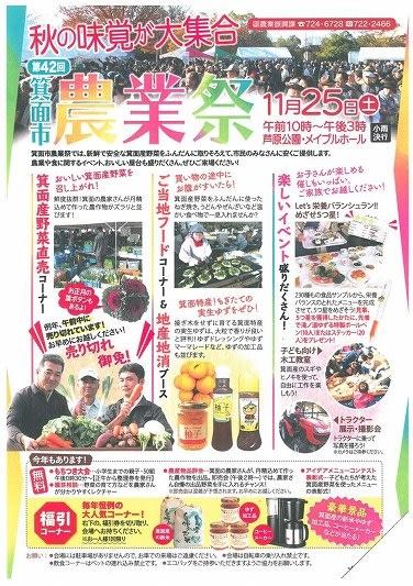 """在11月25日(星期六)舉行第42次箕面市農業節!""""食育展銷會""""&""""垃圾減量交易也""""同時地是召開!"""
