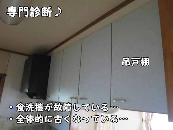 専門診断_吊戸棚・レンジフード