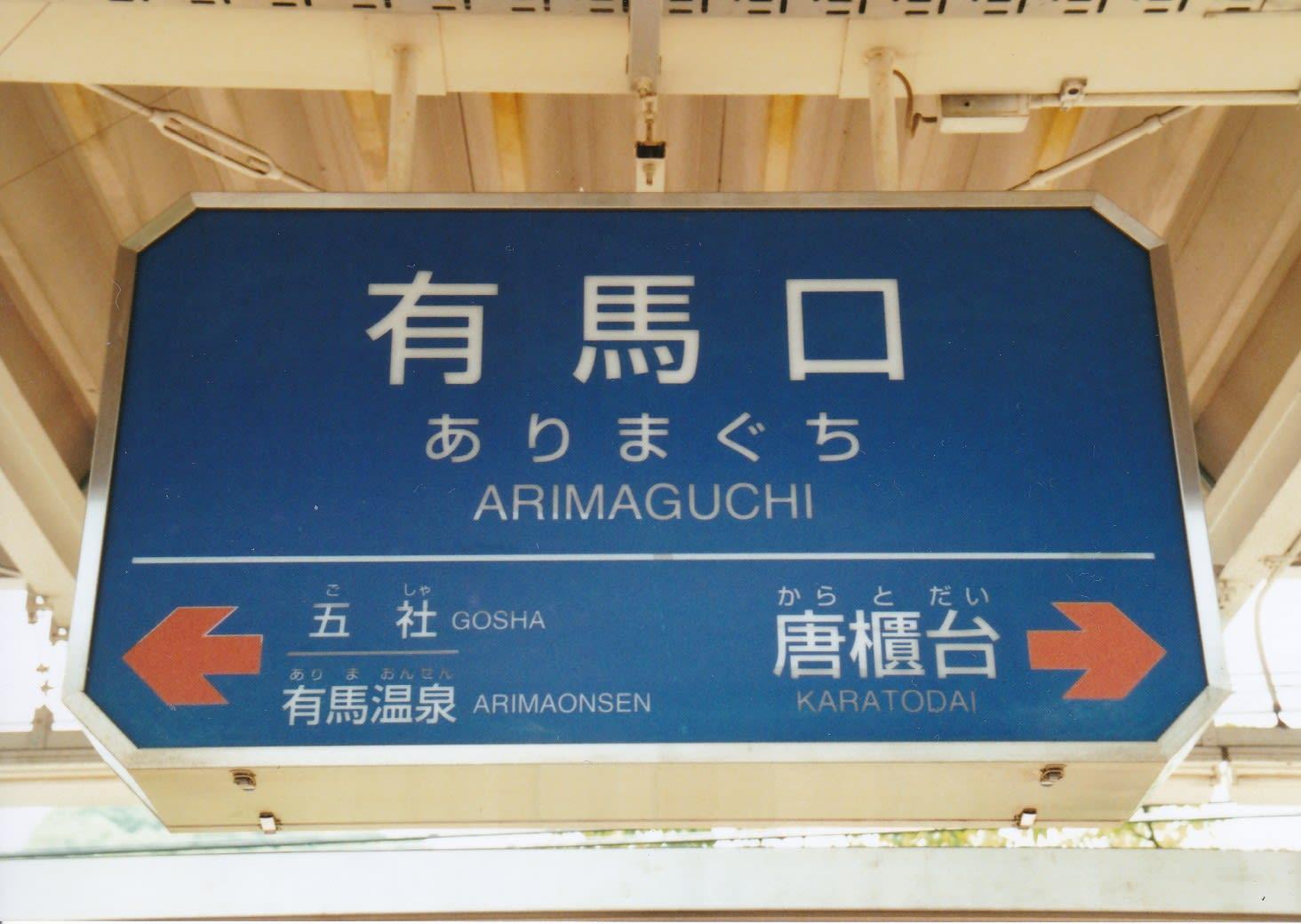 神戸電鉄有馬線 有馬口駅! - 大...