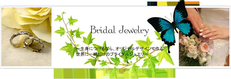 結婚指輪オーダーメイドのデザートローズ
