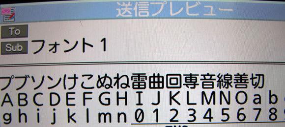 P-01Bの「フォント1」