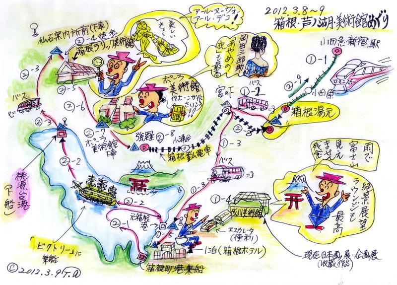 箱根芦ノ湖美術館めぐり トッシーの気分は天晴れ
