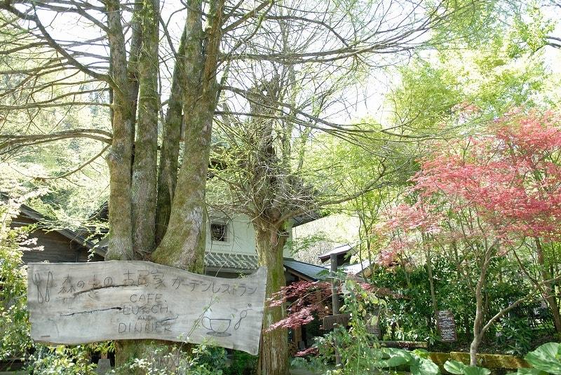 森の中の古民家 ガーデンレストラン…熊本県南小国町 - 見見楽楽 ~九州ぶらり放浪記~