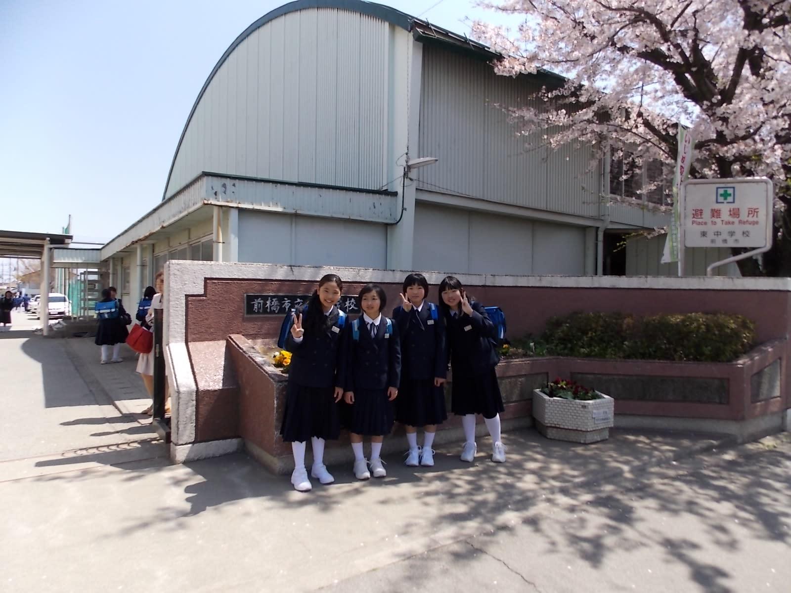 平成26年度前橋市立東中学校入学...