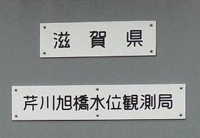 芹川旭橋水位観測局(プレート)