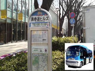 □表参道ヒルズバス停ができまし...