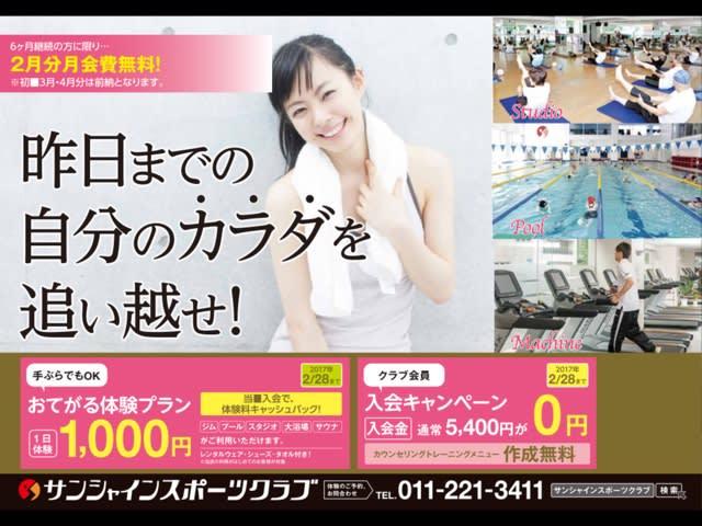 札幌 スポーツ 求人