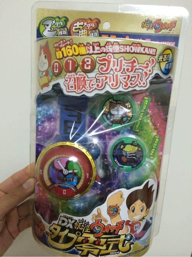 妖怪ウォッチ零式get 635 3409 横浜の印刷会社 関プリ印刷営業マンの