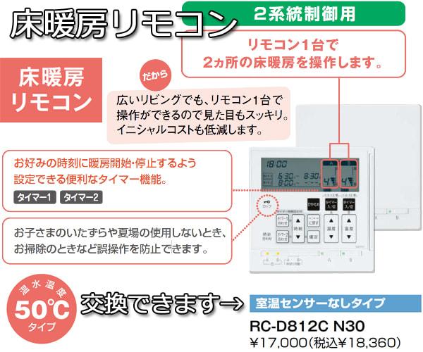 GTH-2444SAWX6H-BL床暖房リモコン