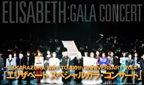 ガラ コンサート エリザベート