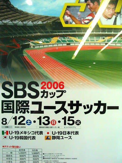 SBSカップ国際ユースサッカー大...