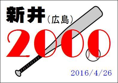 祝 新井選手2000本安打 by はりの助