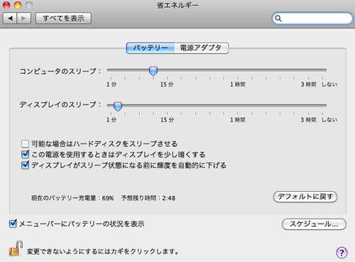 Macの省エネルギー設定