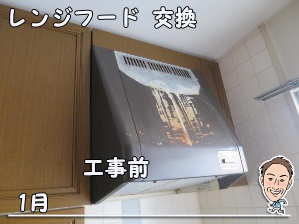 博多の建築士三兄弟_レンジフートVC-60