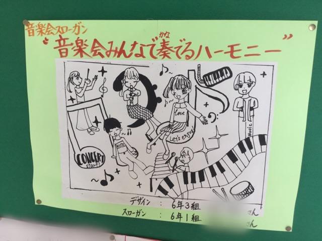 会 スローガン 音楽