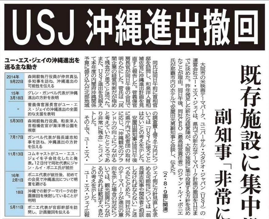 沖縄からのニュース・5月12日 沖...