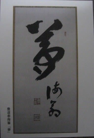 豊道春海書展 行ってきました。 ...