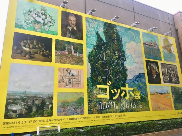 ゴッホ 展 上野 の 森 美術館