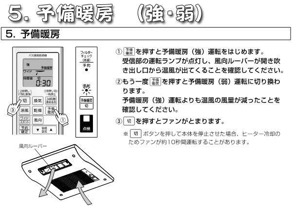 パナソニックFY-13UG5V_予備暖房