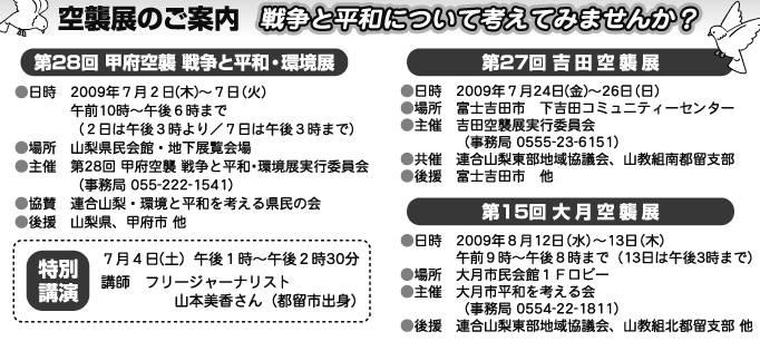 Kofuairbom28th_2
