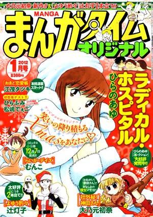 Manga_time_or_2012_01