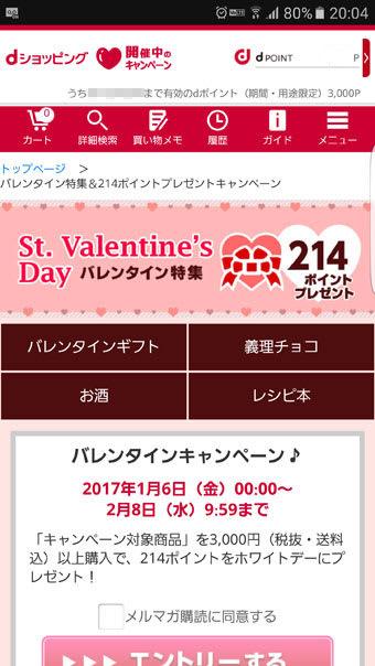 dショッピングのバレンタイン特集