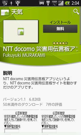 有志によってマーケットに公開された「NTT docomo 災害用伝言板 アプリ」