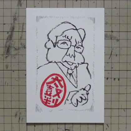 小林喜光氏の似顔絵イラスト画像