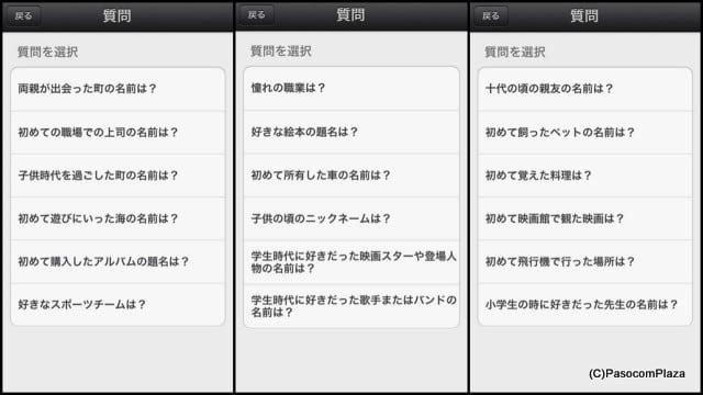 □秘密の質問と答え Apple ID - ☆グーなキモチ!☆スマートフォン ...
