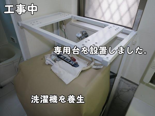 ガス衣類乾燥機の専用台を設置
