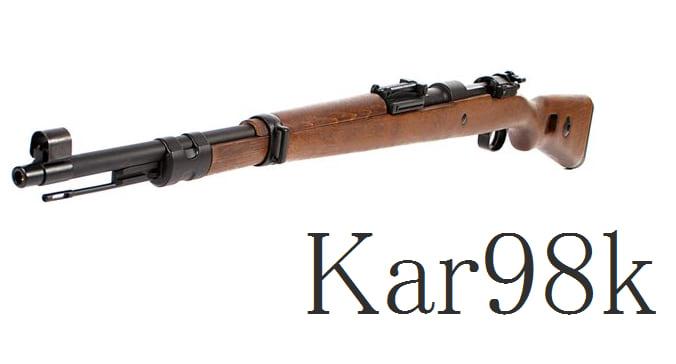 ついに購入!Kar98k!! - みん...