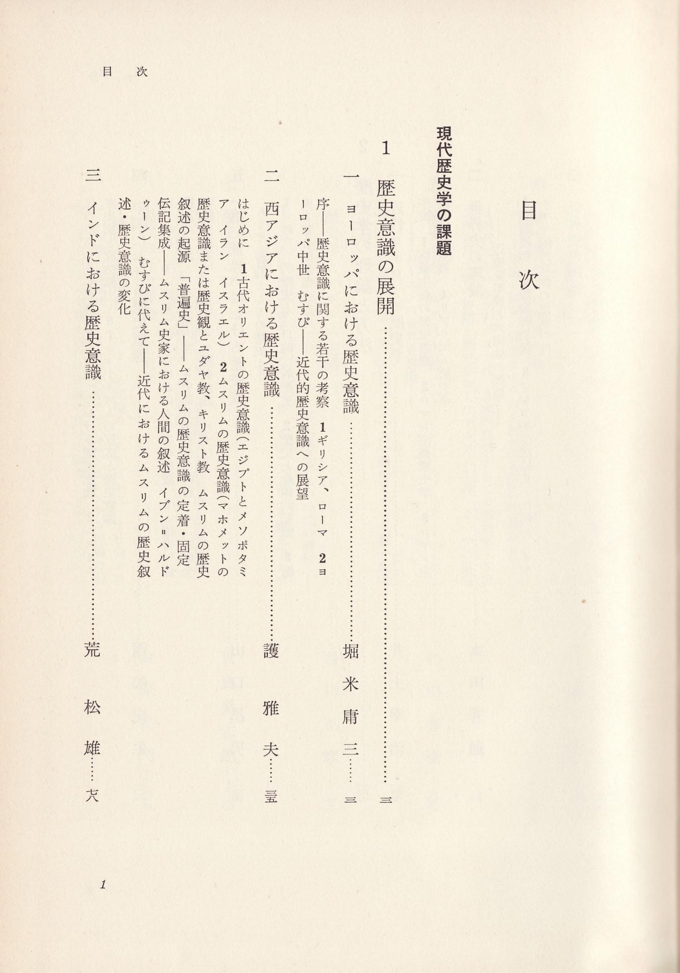 岩波講座 『世界歴史』 全31巻 ...