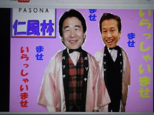 仁風林はキーセンパーティーなのだ【パソナ二重国籍=竹中 ...