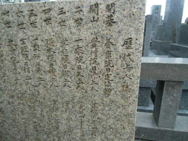 一乗山実行寺(函館市船見町) -...