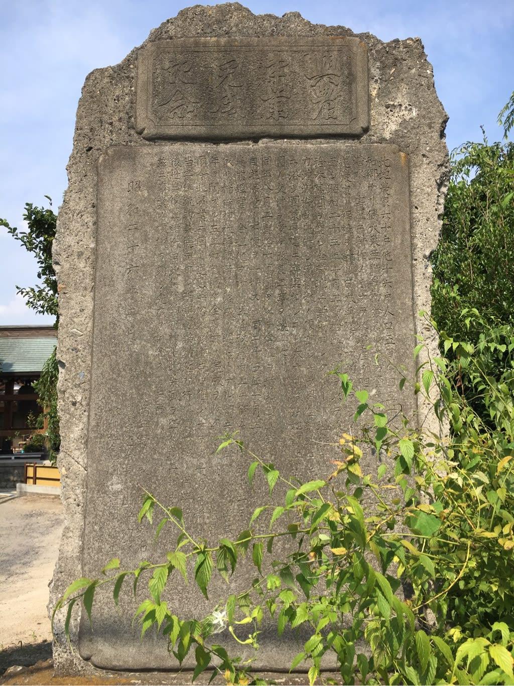 越谷陸軍飛行場跡 - 剥がされた滑走路の破片を探す - HBD in Liaodong ...