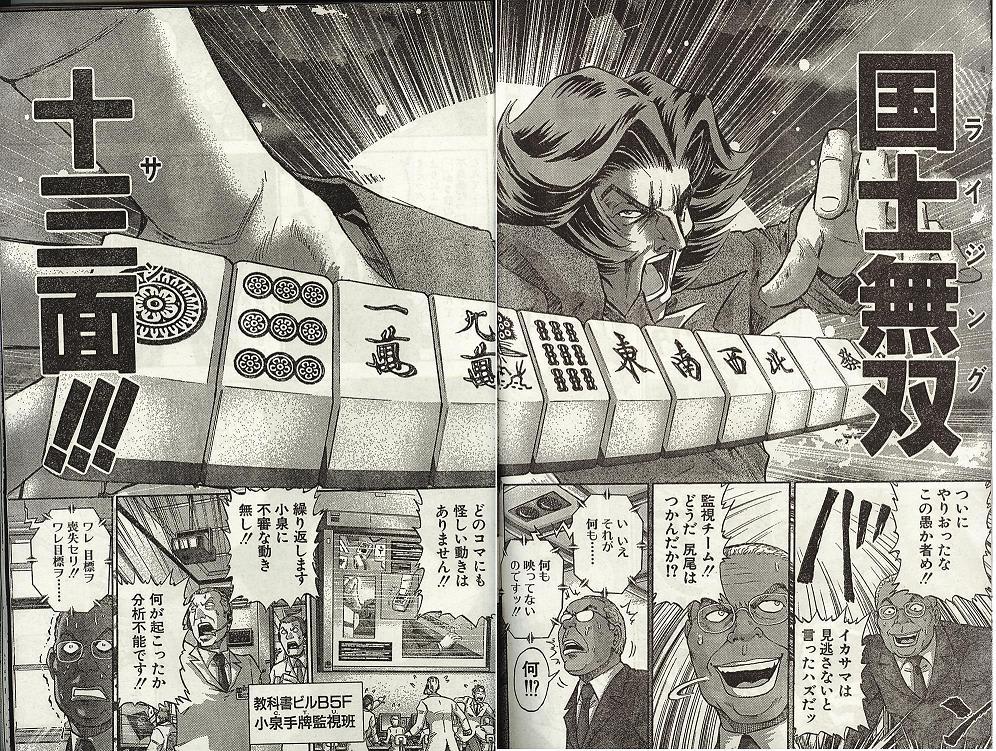 「ムダヅモ ライジングサン」の画像検索結果