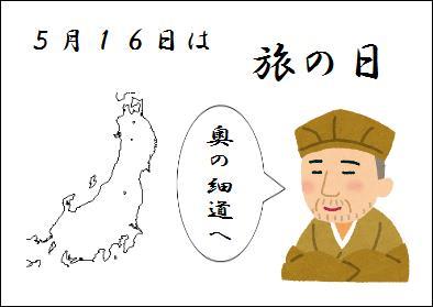 5月16日は「旅の日」 by はりの助