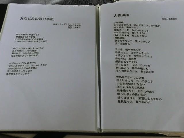 歌詞カード3