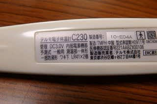 テルモ 体温計 電池 交換 c203