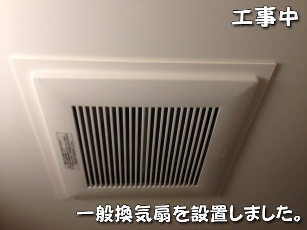 一般換気扇の設置