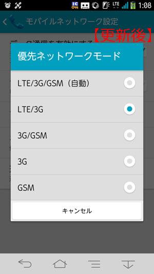 アップデート後の「有線ネットワークモード」