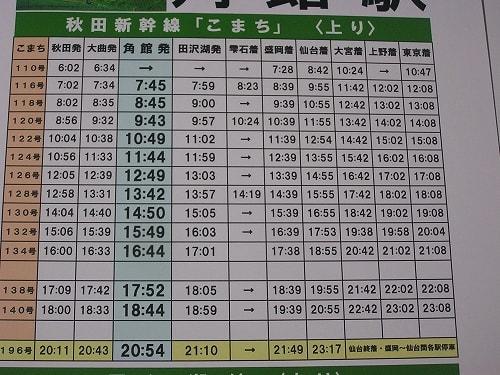 秋田新幹線の開通は4月29日!!時刻表です!! - 料亭稲穂の ...