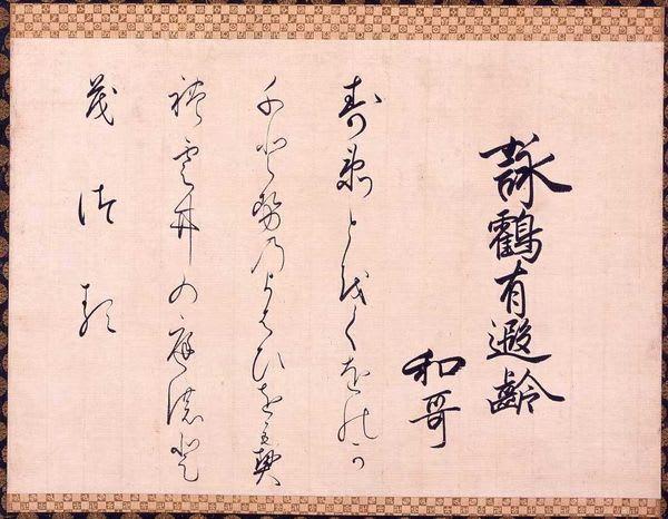 江戸の天皇(東山天皇、中御門天...