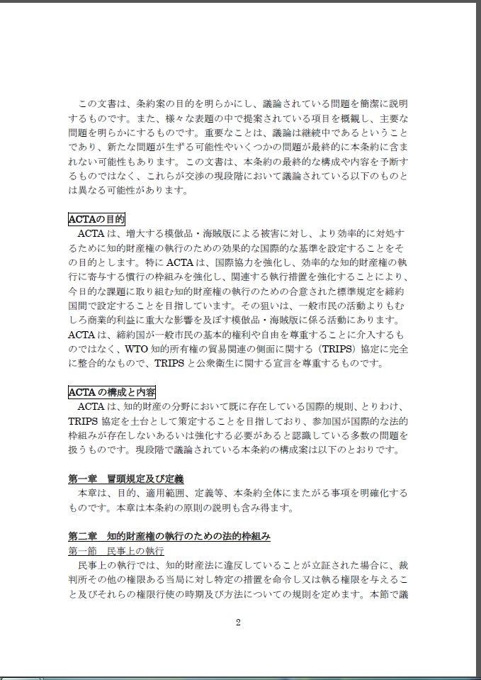 【緊急凸】自由なネットの終焉=ACTA阻止!8/29強行採決?【凸先 ...