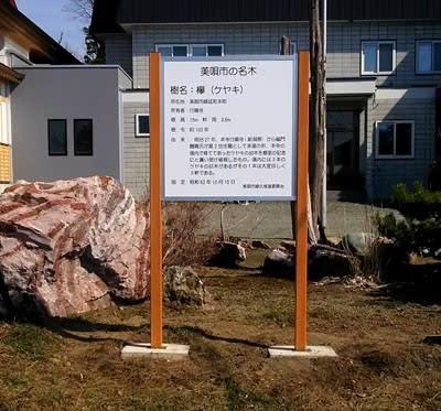 自立看板製作 美唄市の名木