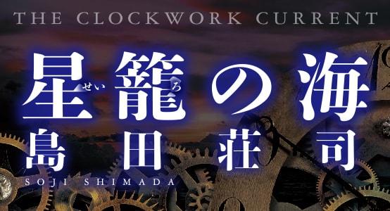 Clockworkcurrentimg01