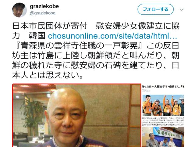 曹洞宗の反日、韓国捏造に加担 - BBの覚醒記録