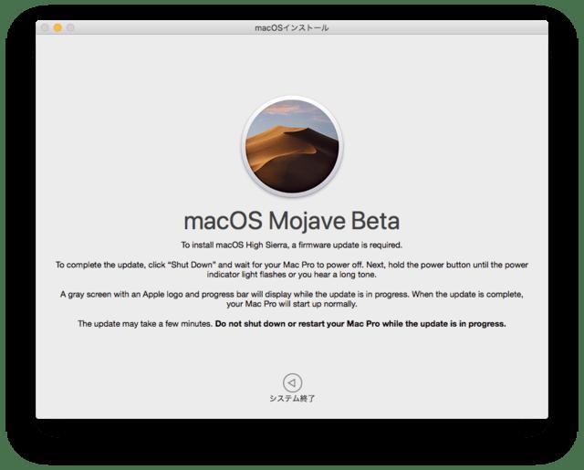 Mac Pro 2009改にmacOS Mojave PBをインストールする方法