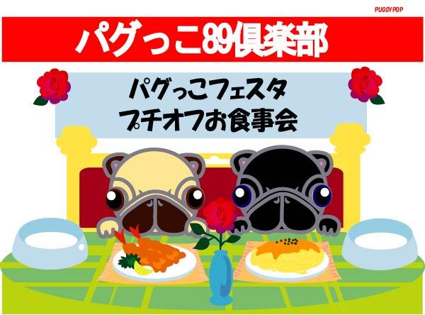パグっこフェスタ小金井公園プチオフ会&親睦ランチ!